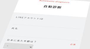 LINE self-diagnosis sheet