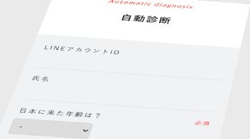 11. LINE self-diagnosis sheet